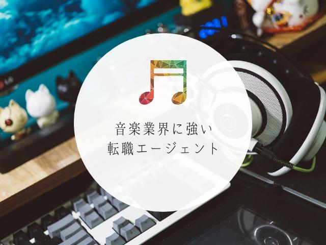 音楽業界に強い転職エージェント