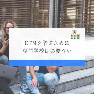 DTMを学ぶために専門学校は必要ない