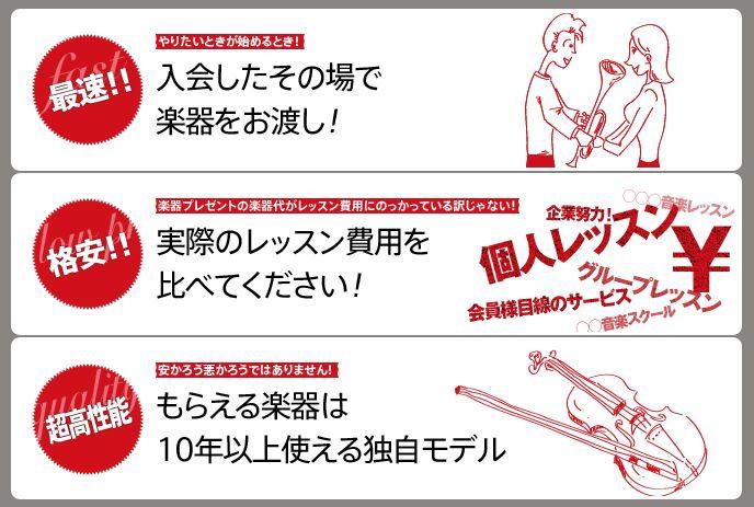 eysの楽器プレゼント企画