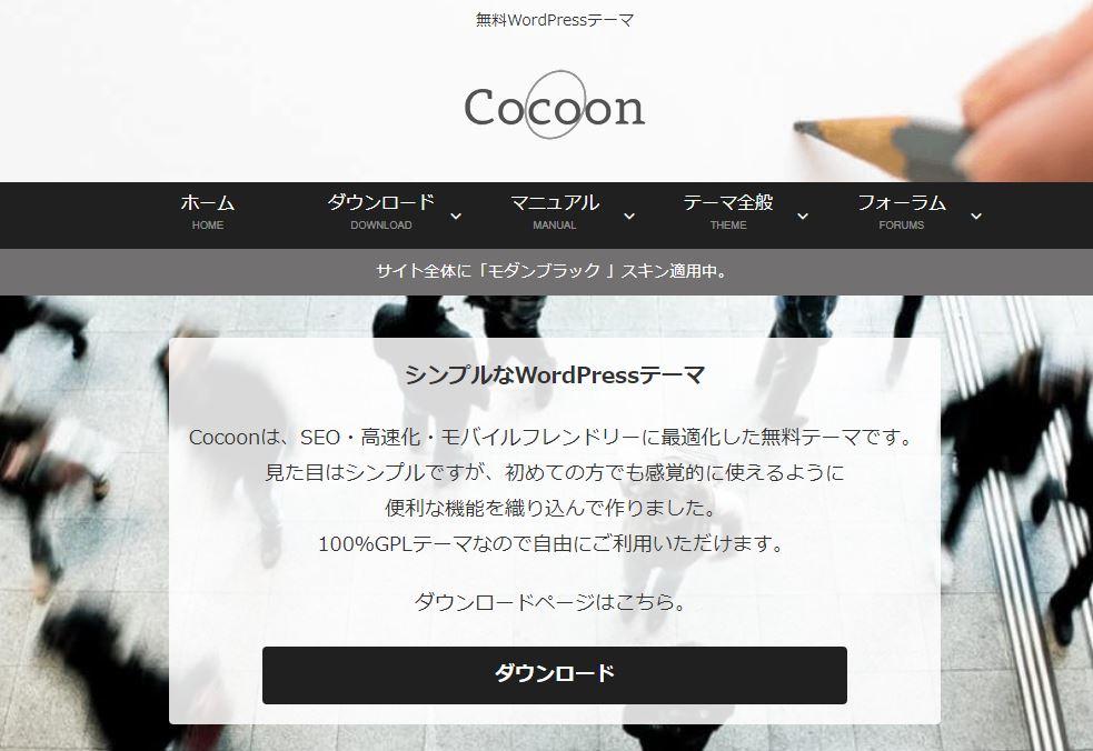 Cocoonのウェブサイト