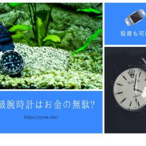 高級腕時計はお金の無駄なのか