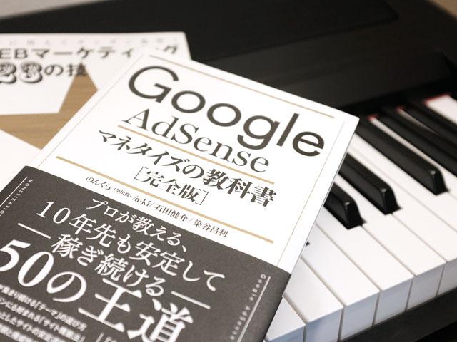 ピアノとブログ・マーケティングの本