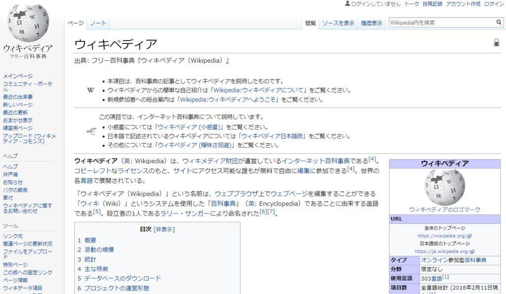ウィキペディアのウェブページ