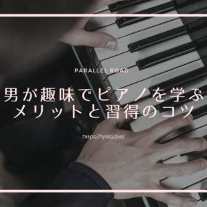 男が趣味でピアノを学ぶコツ
