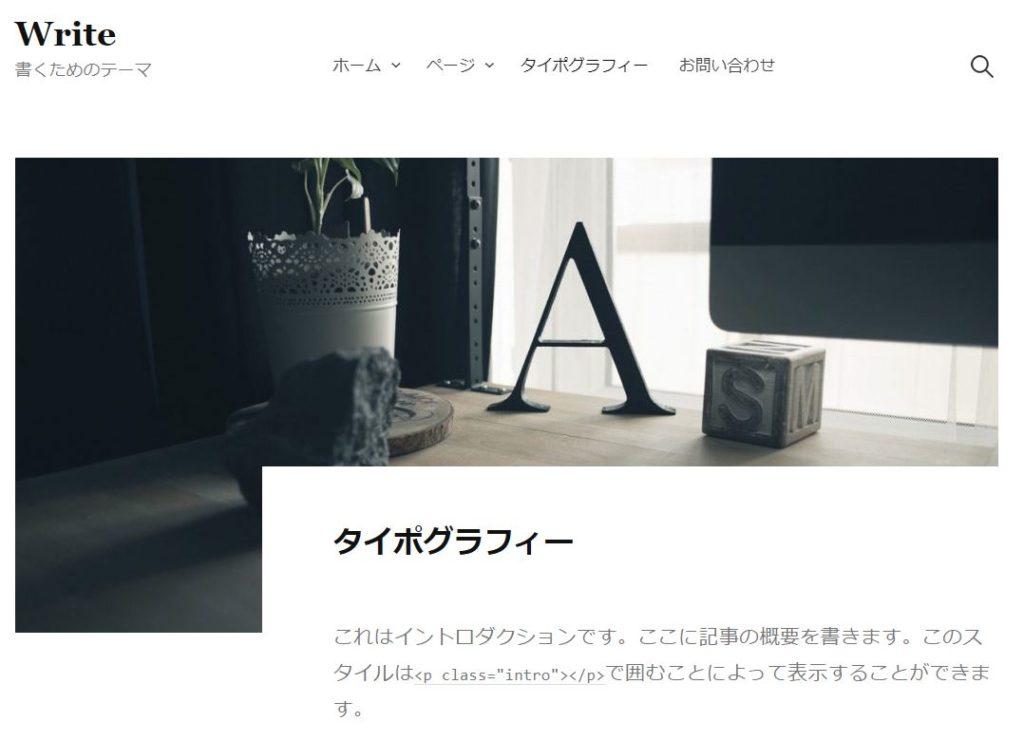 writeのウェブサイト