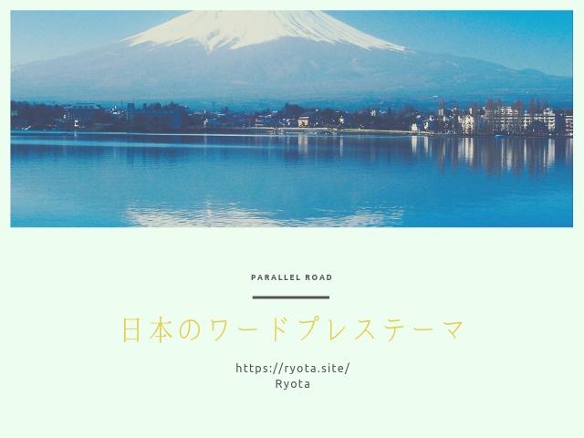 日本のワードプレステーマ