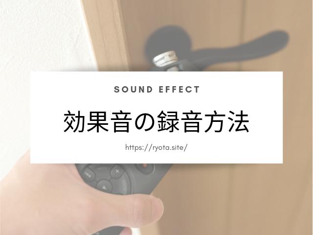 効果音の録音方法