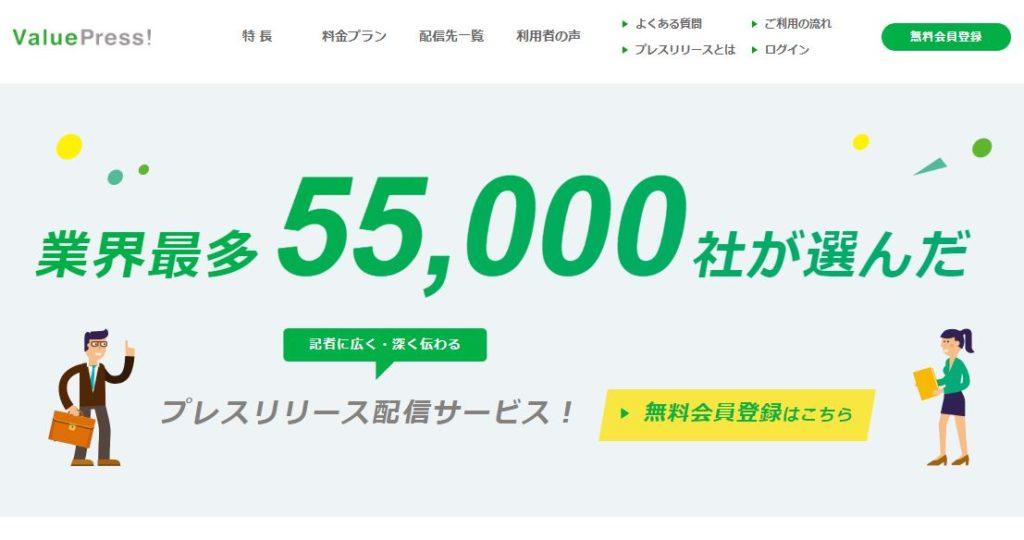 ValuePress!のウェブサイト