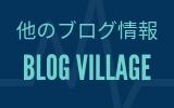 Blog village