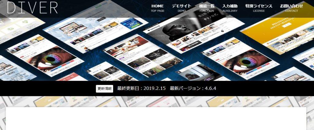 DIVERのウェブサイト