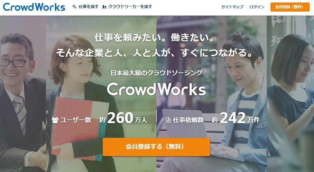クラウドワークスのウェブサイト