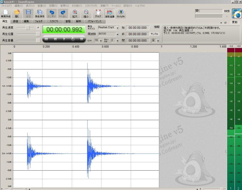 サウンドエンジンのキャプチャ画面