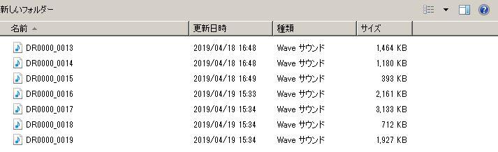 レコーダーの中のWAVデータ