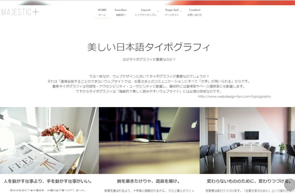MAJESTIC+のウェブサイト