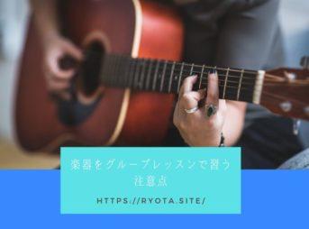 楽器をグループレッスンで習う