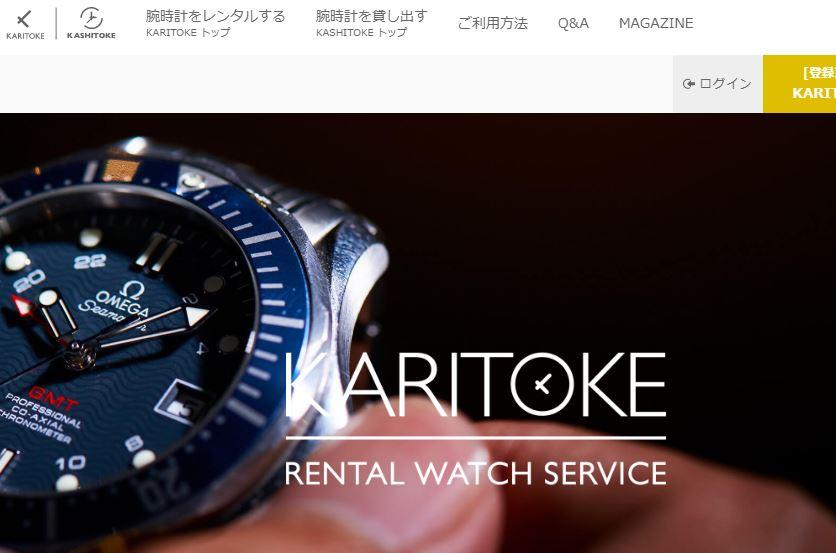 karitokeのウェブサイト