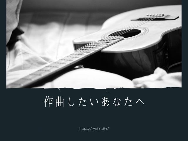 作曲したいあなたへ