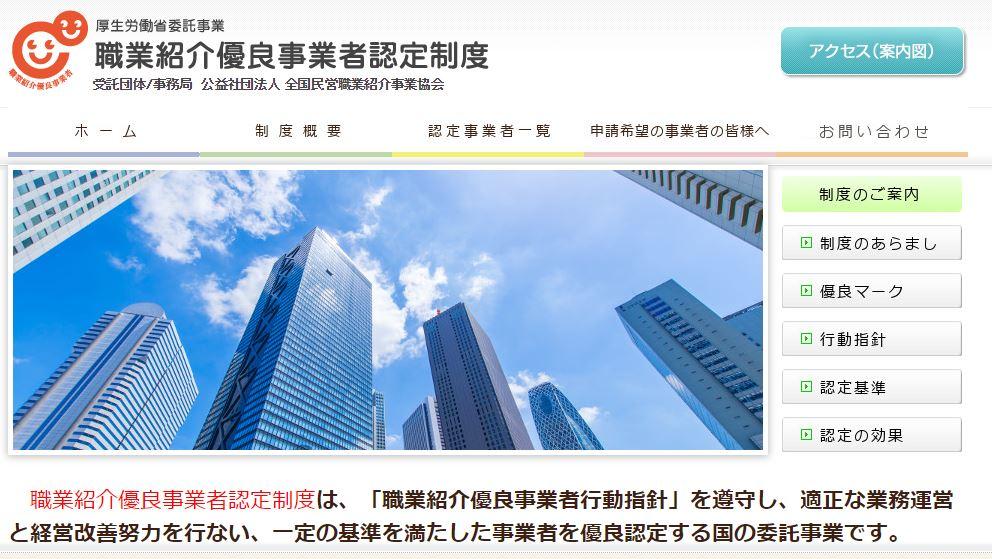 職業紹介優良事業者認定制度のウェブサイト