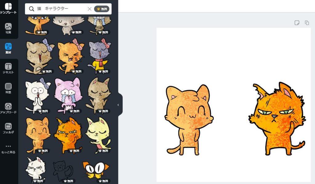 猫のキャラクターを調べている最中