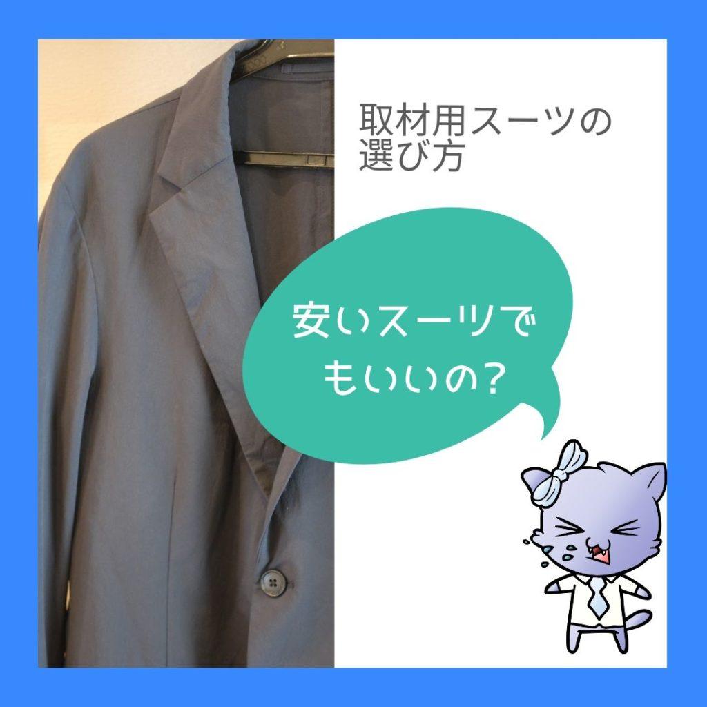 取材用スーツの選び方