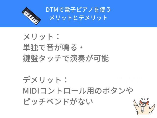 DTMで電子ピアノを使う良し悪しについて
