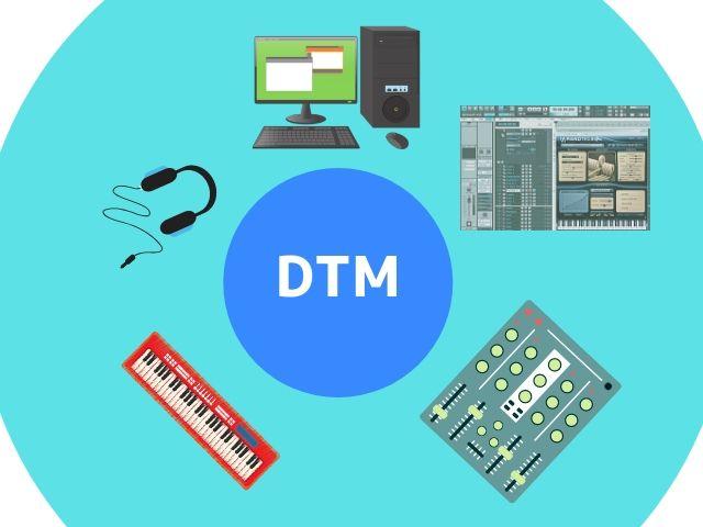DTMの必要機材について