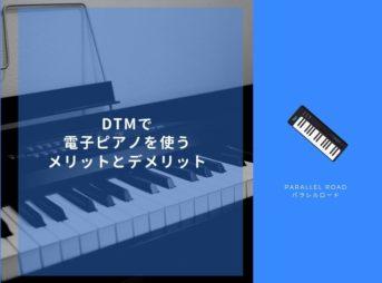 DTMで電子ピアノ
