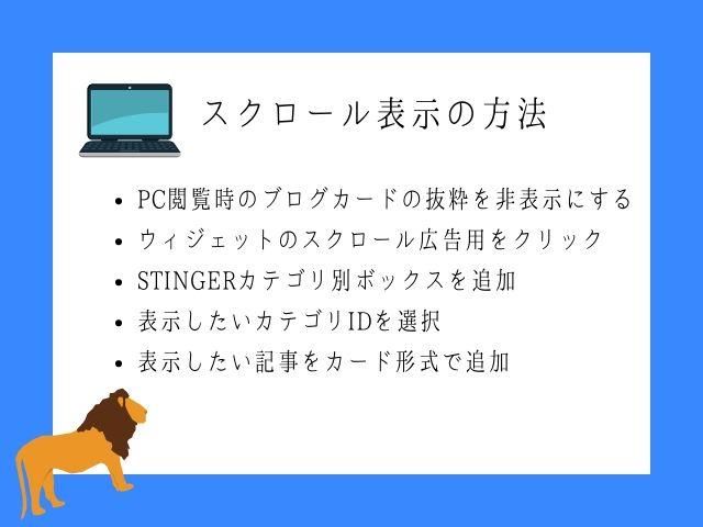 アフィンガー5のスクロール表示について
