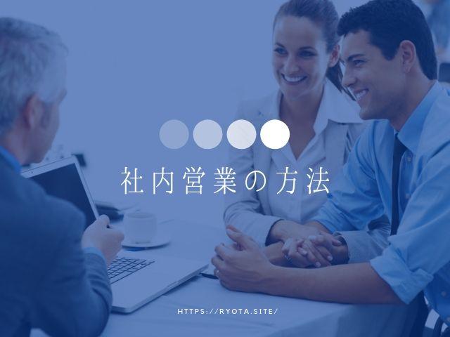 社内営業の方法
