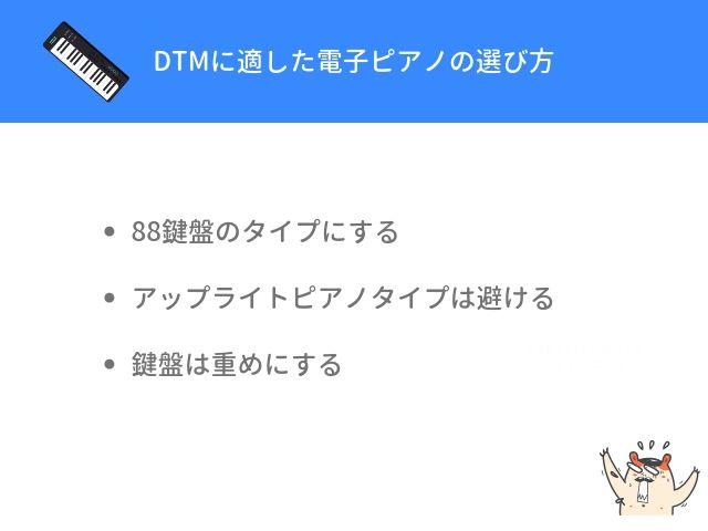 DTMに適した電子ピアノについて