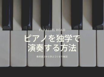 ピアノを独学で演奏