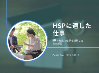 HSPに適した仕事