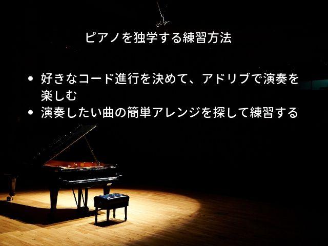ピアノを独学で演奏する練習方法