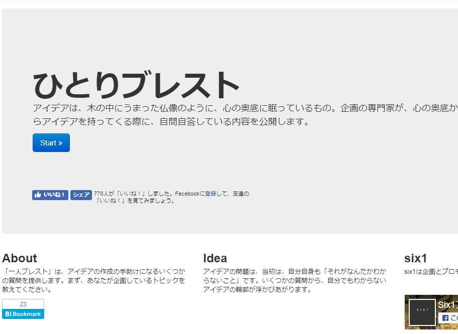 ひとりブレストのウェブサイト