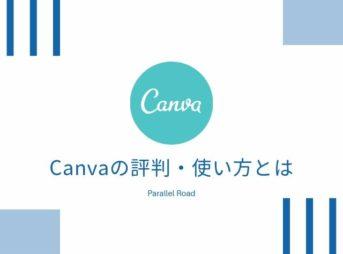 Canvaの評判と使い方