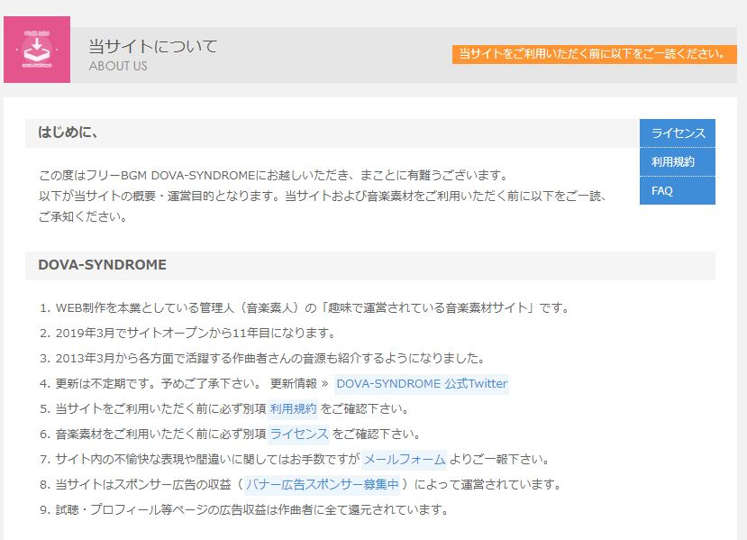 DOVA-SYNDROMEのウェブサイト