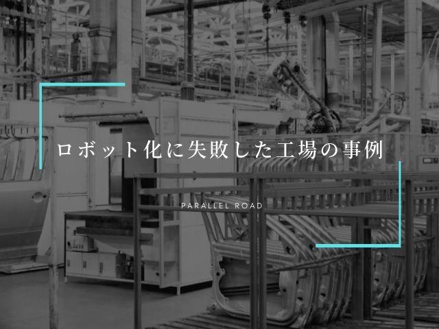 ロボット化に失敗した工場