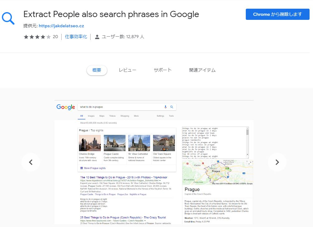 Extract People also search phrases in Googleの使用画面