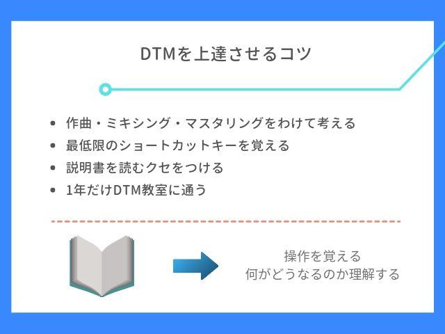 DTMを上達させるコツについて