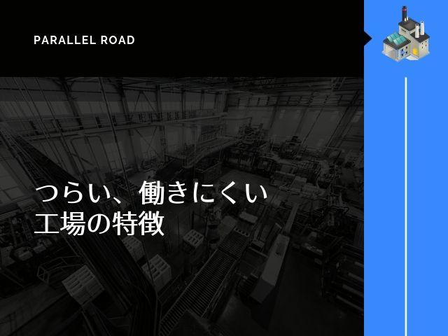 つらい、働きにくい工場の特徴