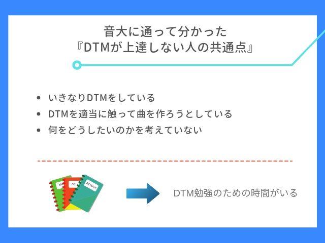 DTMが上達しない人の共通点