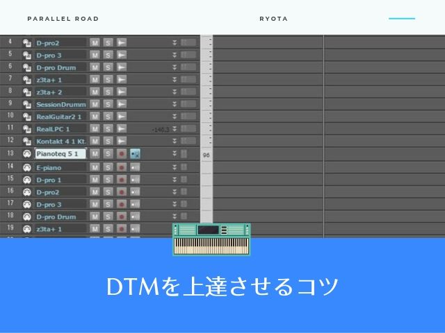 DTMを上達させるコツ