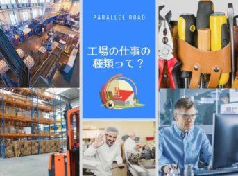 工場の仕事の種類について