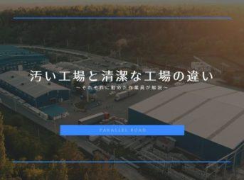 汚い工場と清潔な工場の違い