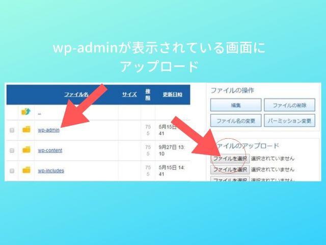 エックスサーバーでHTMLファイルをアップロード