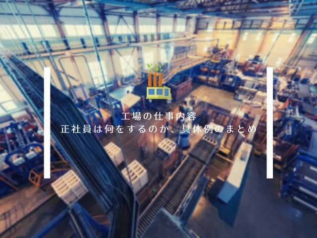 工場の仕事内容について