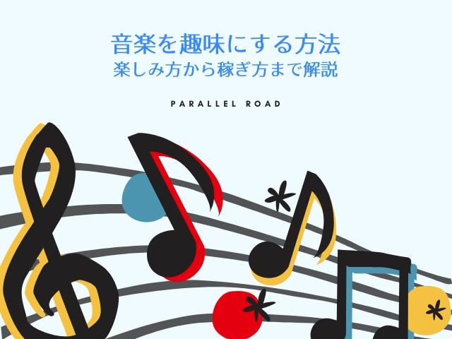 音楽を趣味にする方法