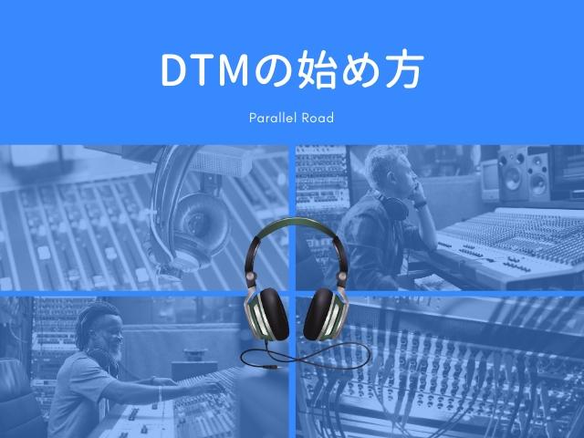 DTMの始め方