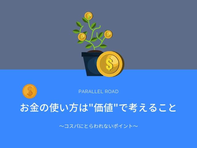 お金の使い方について