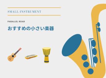 おすすめの小さい楽器